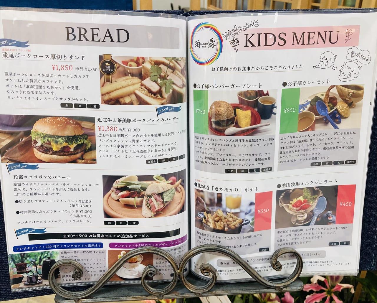 hakuro menu3