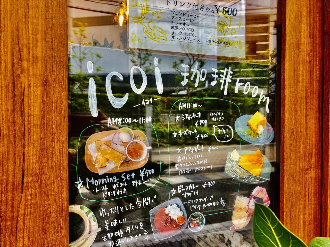icoi menu1