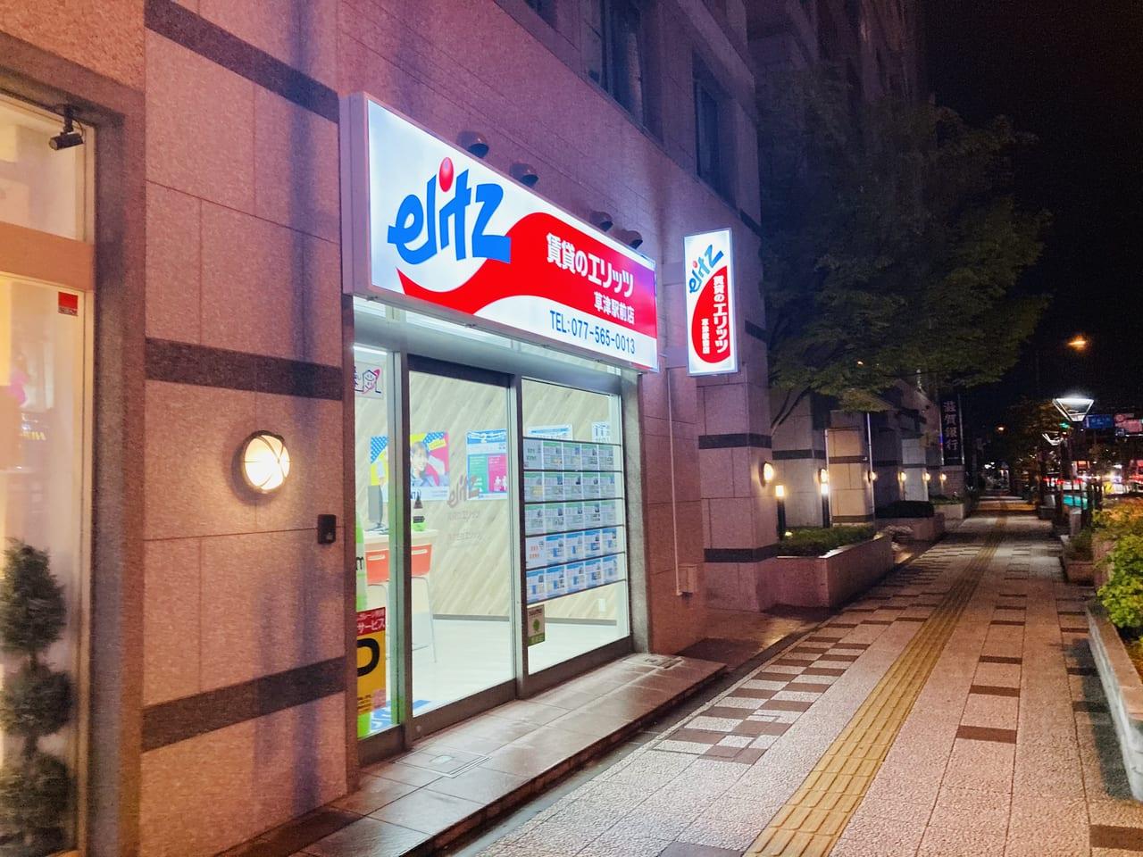 elitz 4.30 2