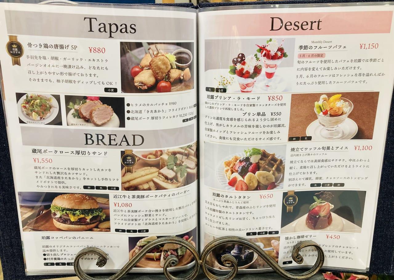 hakuro menu4