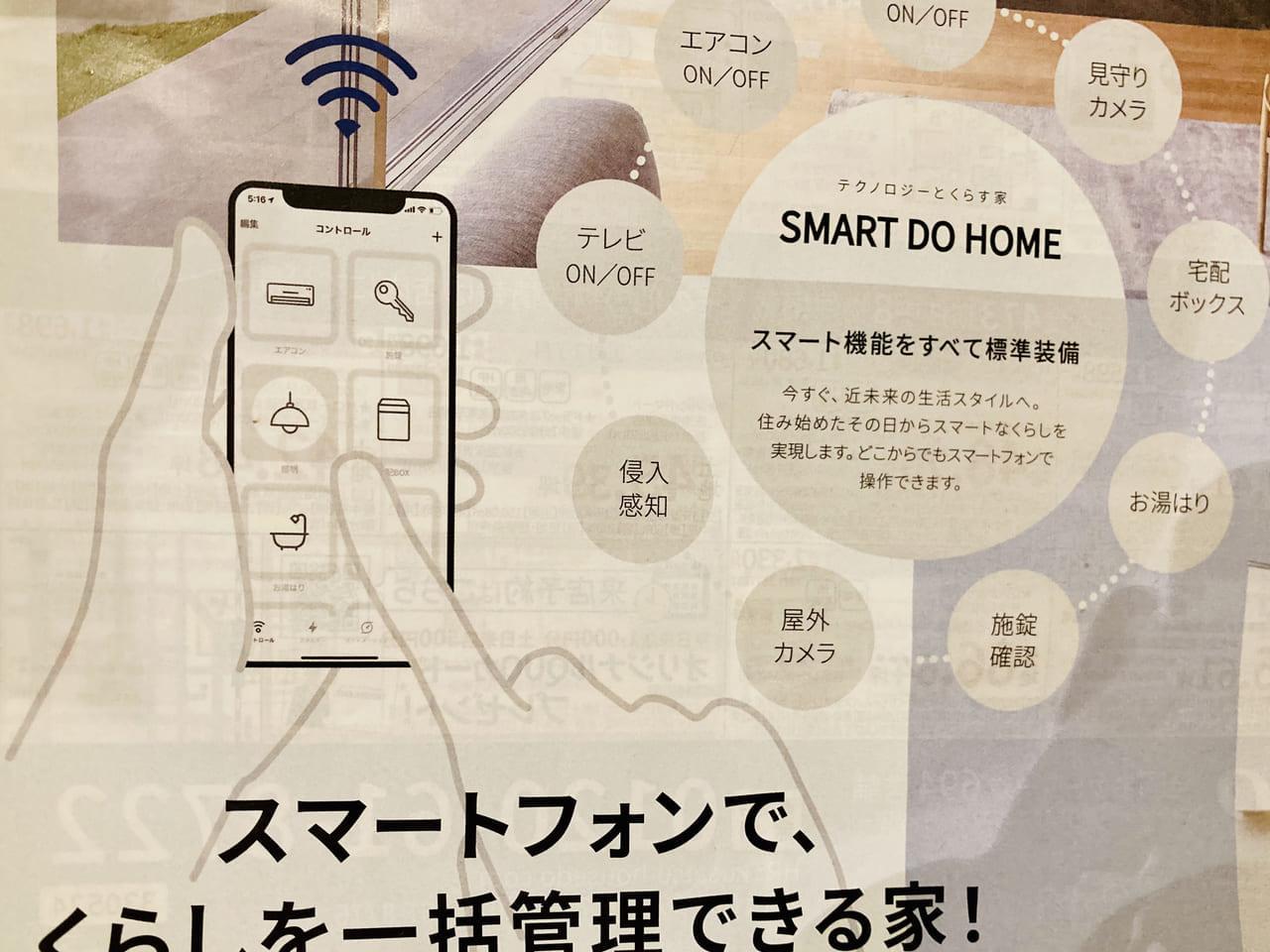 smart do2