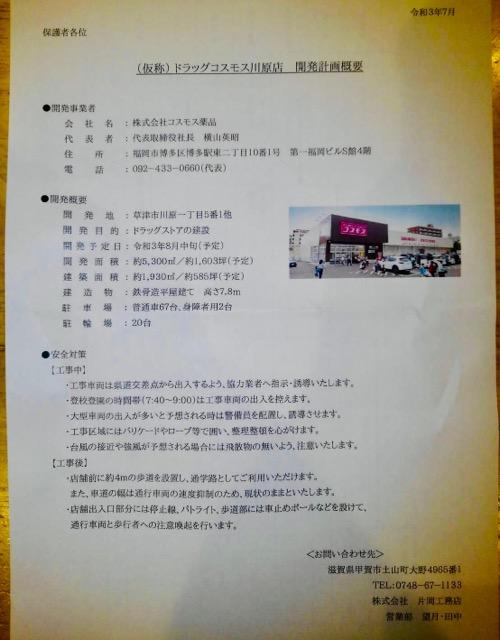 kosumosu1