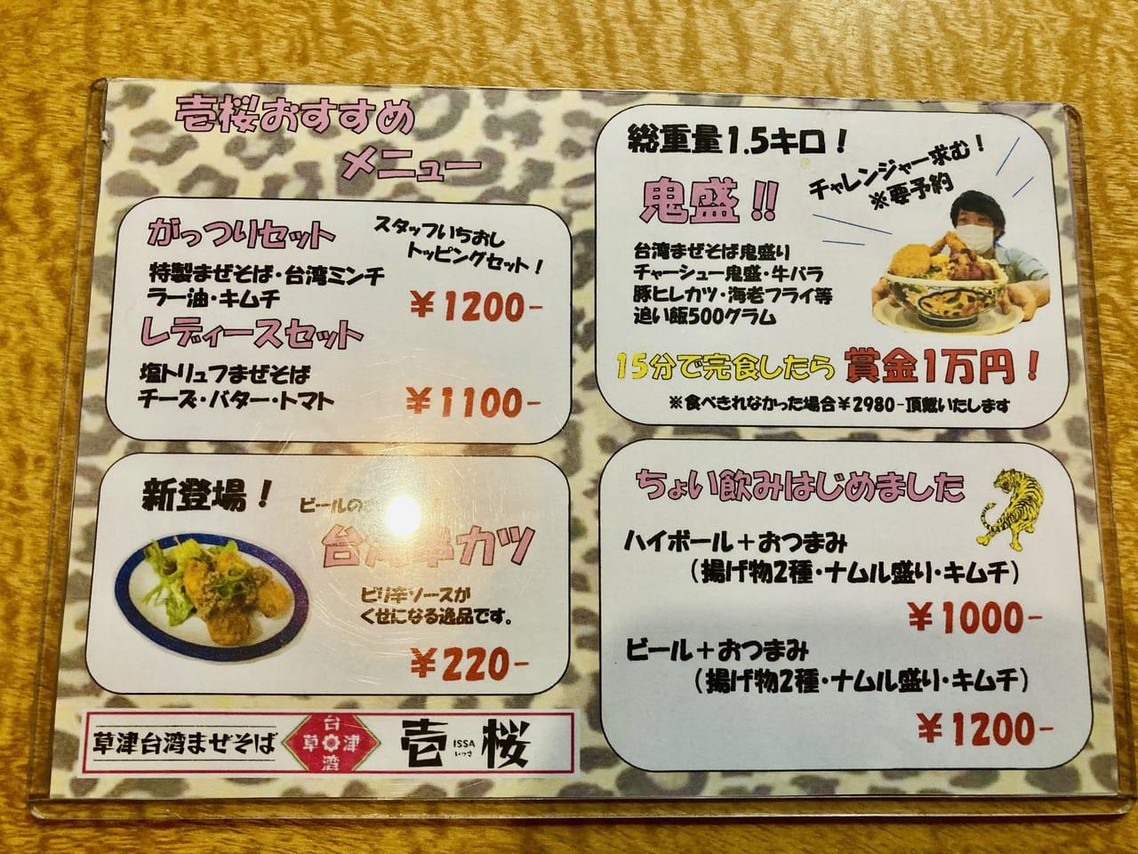 issa menu2