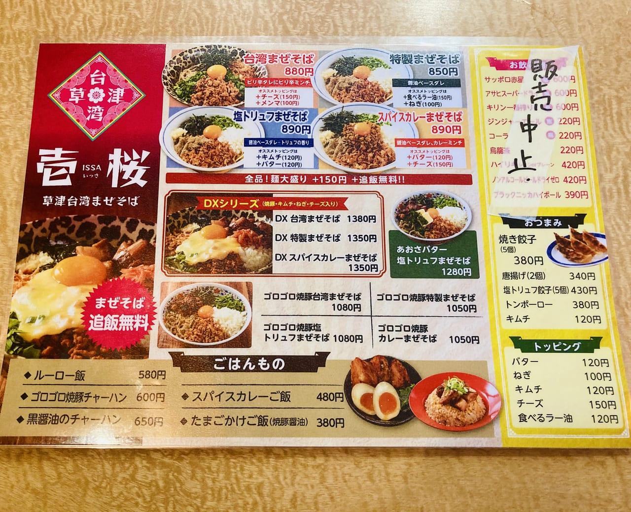 issa menu1