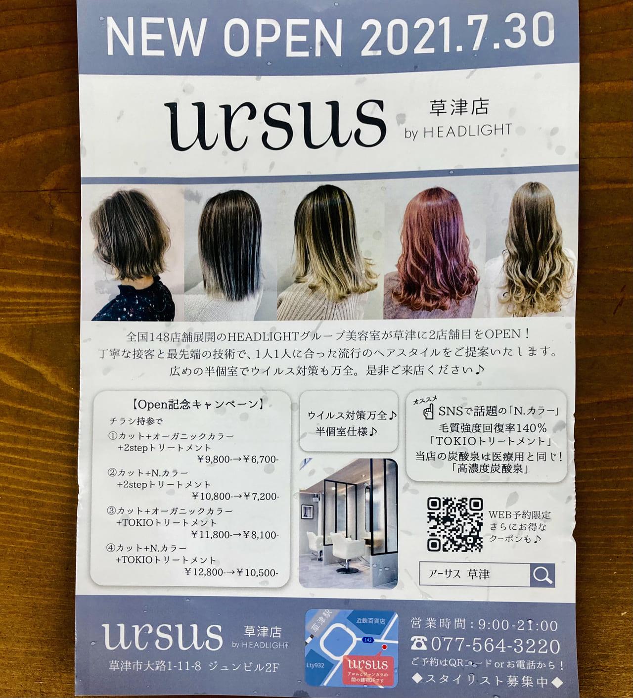 urusus4