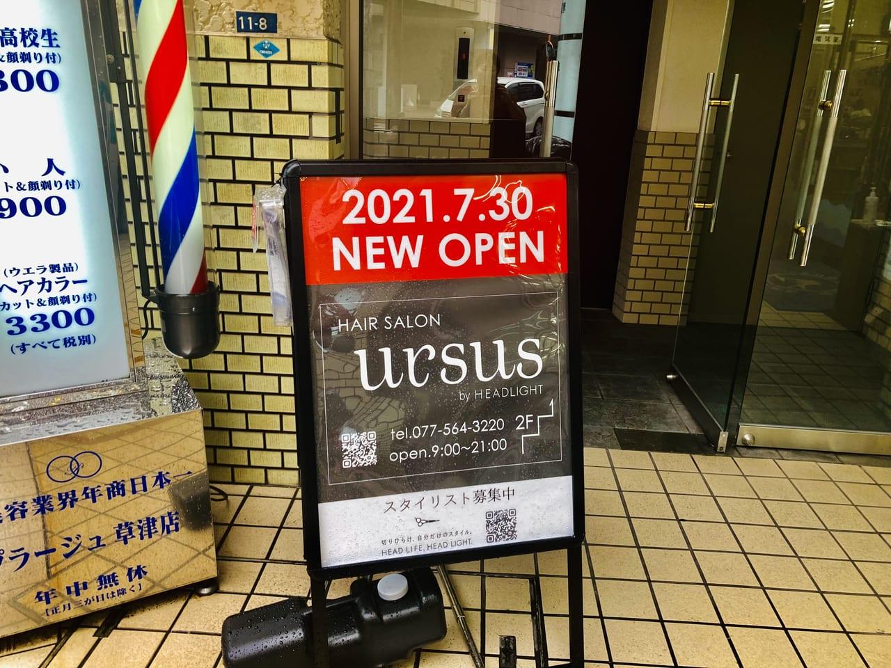 urusus3