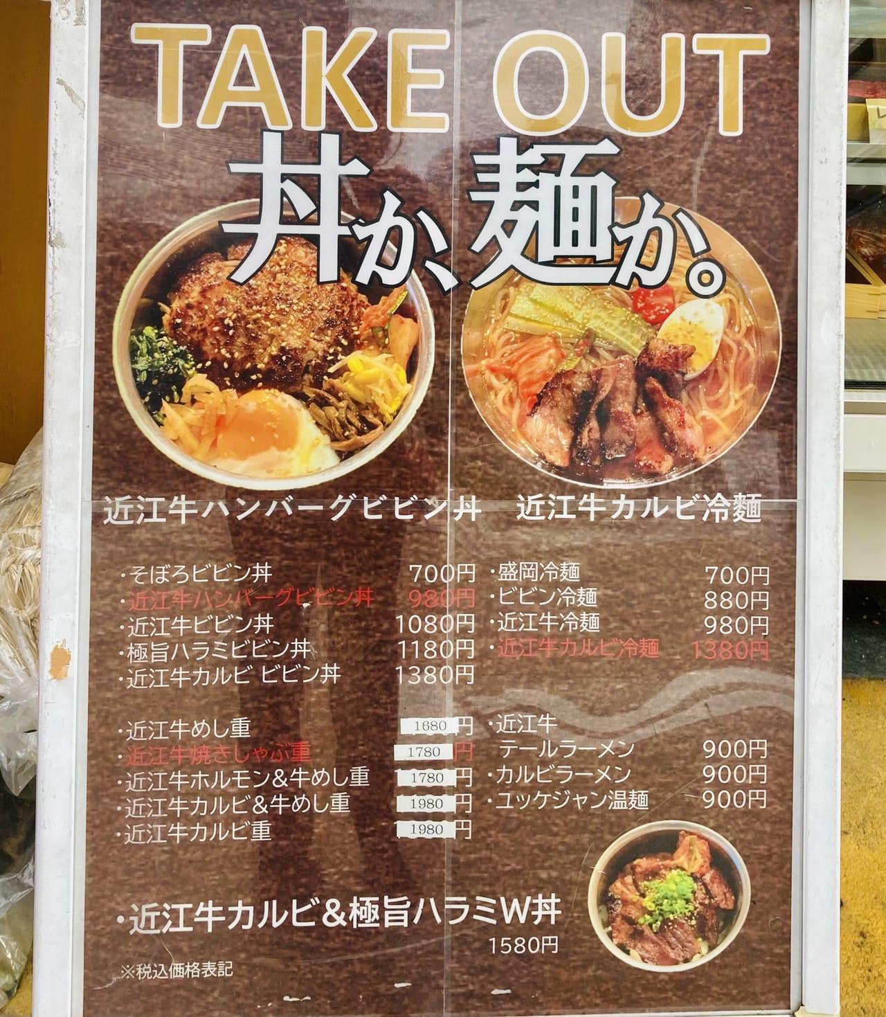 sudaku menu