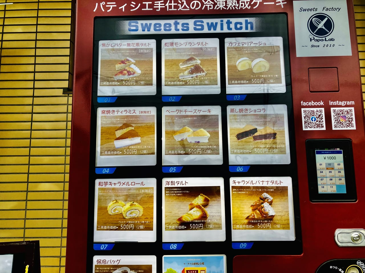 sweets switch