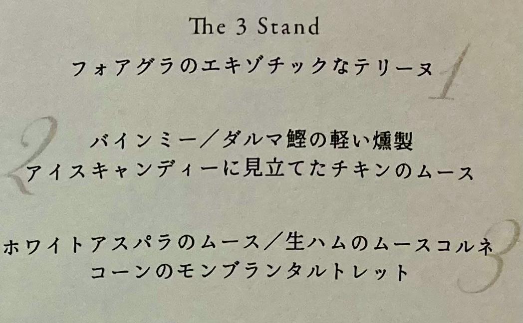 menu mei1