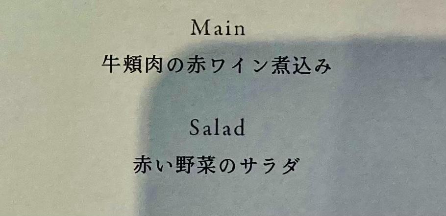 niku menu